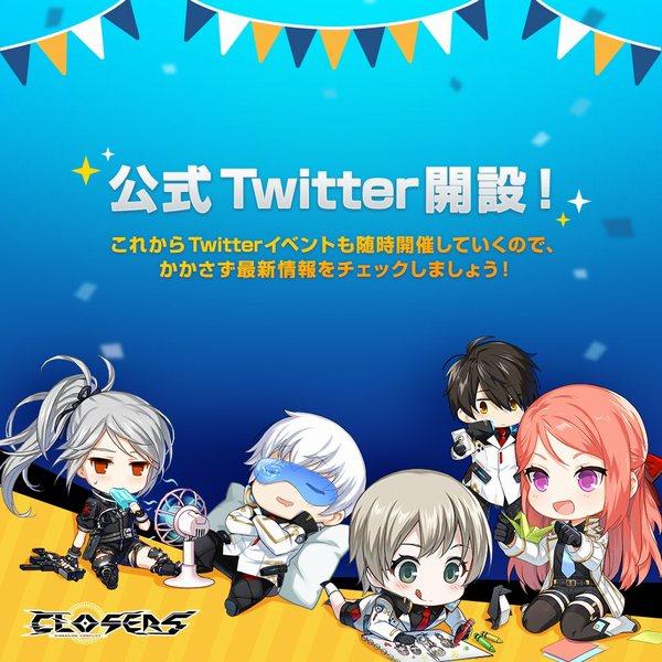 PS4版CLOSERSのTwitter開設