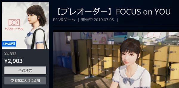 フォーカスオンユーPSVR予約