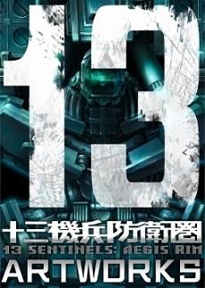 『十三機兵防衛圏』デジタル・アートワークス