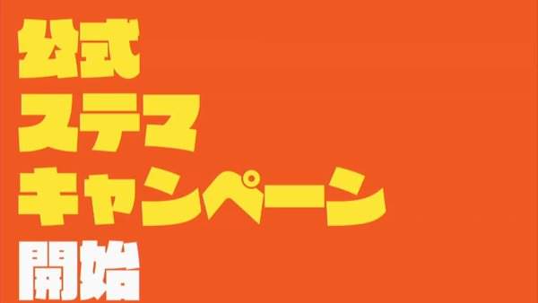 マジカミ公式生放送2013