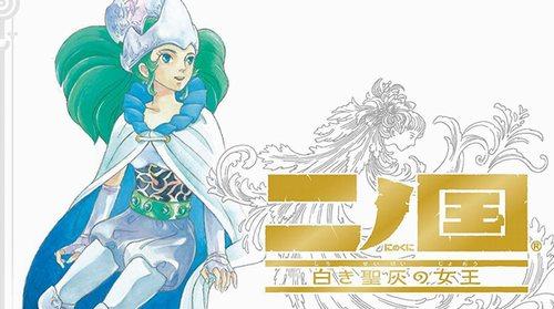 ニノ国 白き聖灰の女王