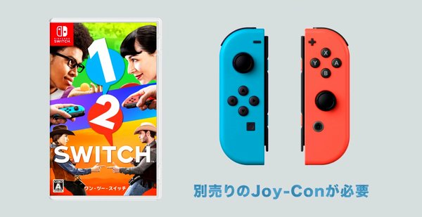 Nintendo Switch Lite ジョイコン必要