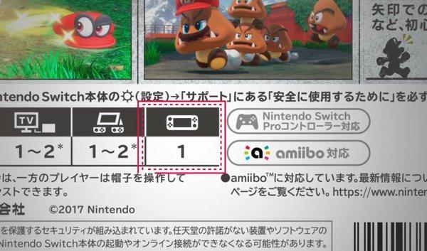 Nintendo Switch Lite パケに対応記載