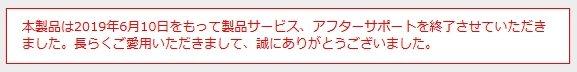 セーブエディターサービス終了03