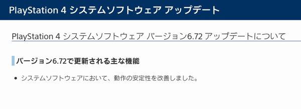 PS4アプデ情報