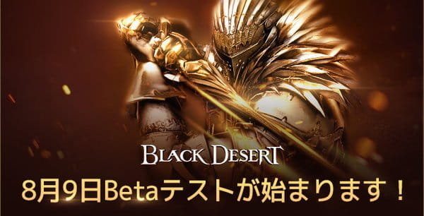 PS4版黒い砂漠ベータテスト実施