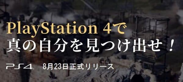 黒い砂漠PS4Ver公式