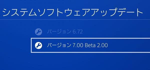 PS4システムソフトウェアVer7.00 β2.00