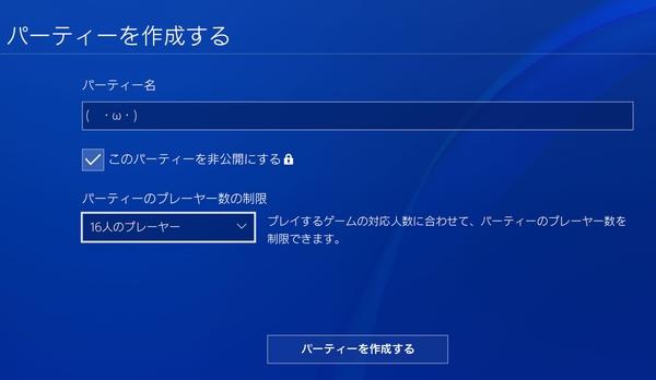 PS4パーティー参加最大16人