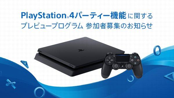 PS4パーティ機能プレビュー