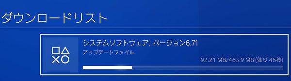 PS4システムソフトウェア