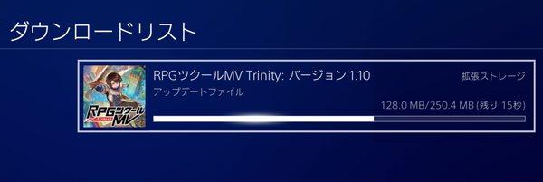 RPGツクールMV Trinity:バージョン1.10