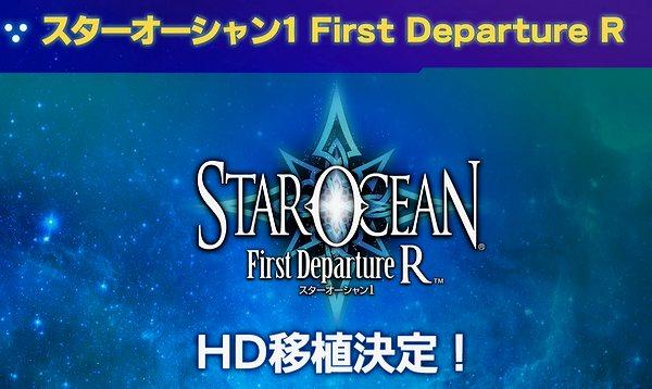STAR OCEAN First Departureの発売決定