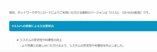 WiiUアプデ更新内容