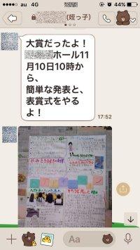 LINE招待1
