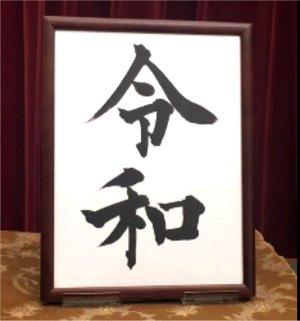 令和(れいわ)190401