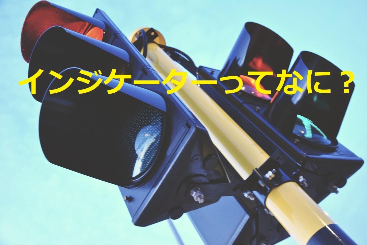 20190113信号インジケーター