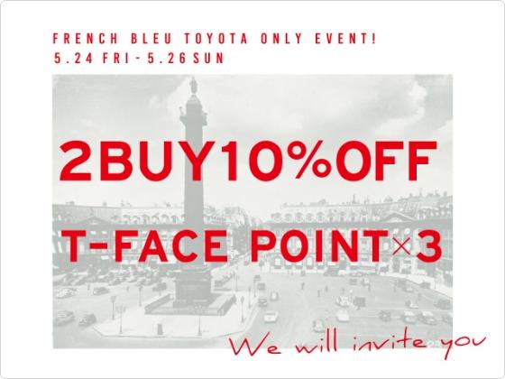 [FRENCH Bleu 豊田店] 2BUY 10%OFF