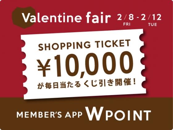 Valentine Fair