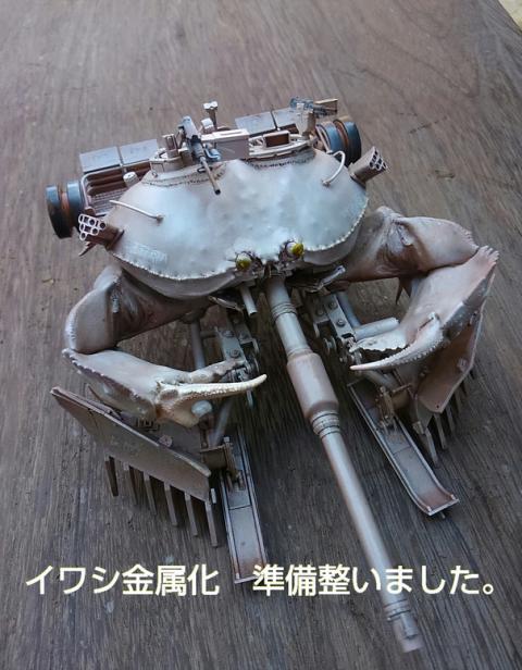 カニ型の戦闘兵器03