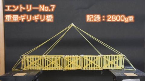 パスタで作った橋01