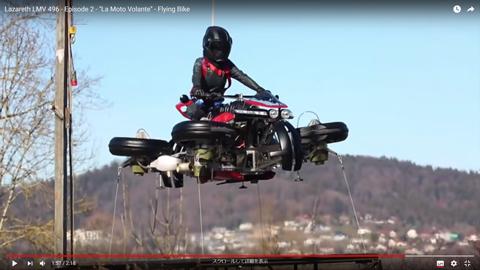 空飛ぶバイク06