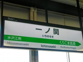 2009_tohoku_trip_41.jpg