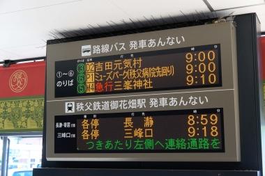 seibuchichibueki_01a.jpg