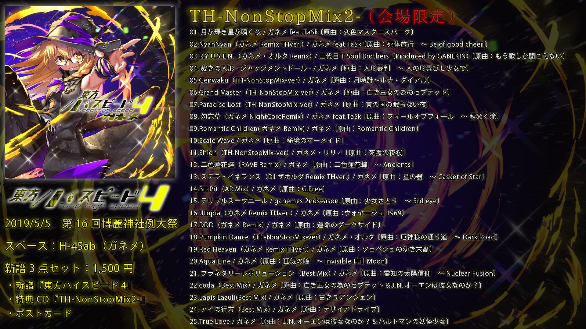 TH-NonStopMix2-トラックリスト_2