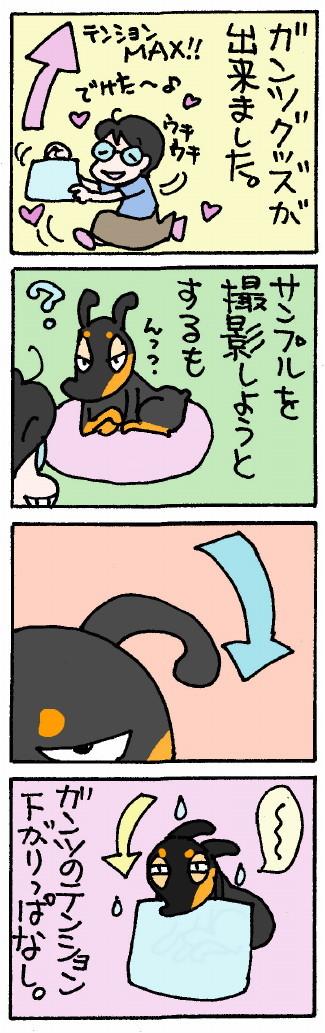 kaminari-1.jpg