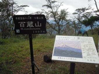 百蔵山山頂181014