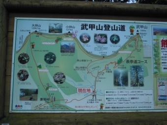 武甲山登山道図181117