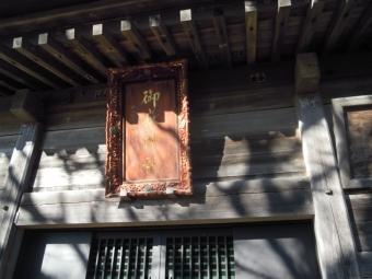 御嶽神社181117