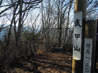 武甲山頂上181117