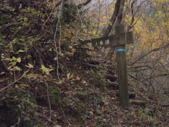 栗の木洞登山口181202
