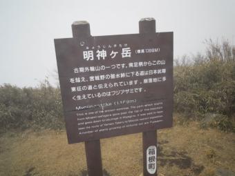 明神ヶ岳181204