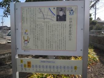 井伊直孝産湯の井190113