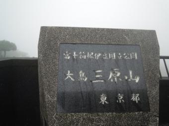 三原山登山口190707
