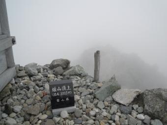 雄山頂上3003m190726