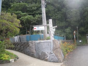 大野山への登山道190929