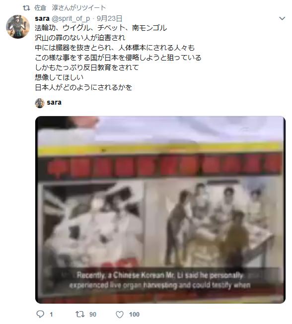 淳 twitter 佐倉