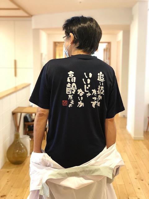 オモシロTシャツ23