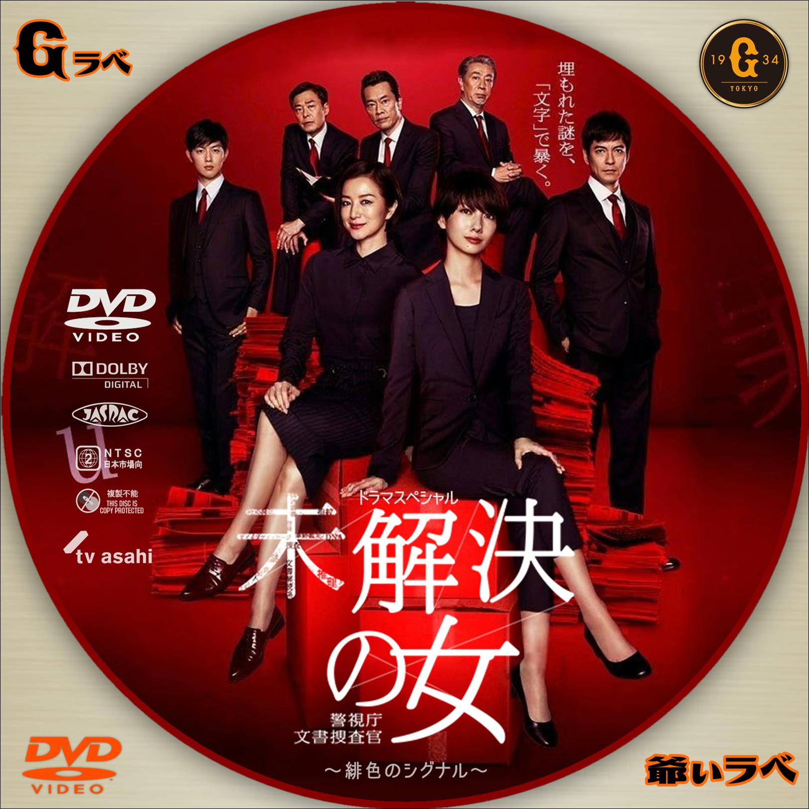 未解決の女 警視庁文書捜査官SP(DVD)