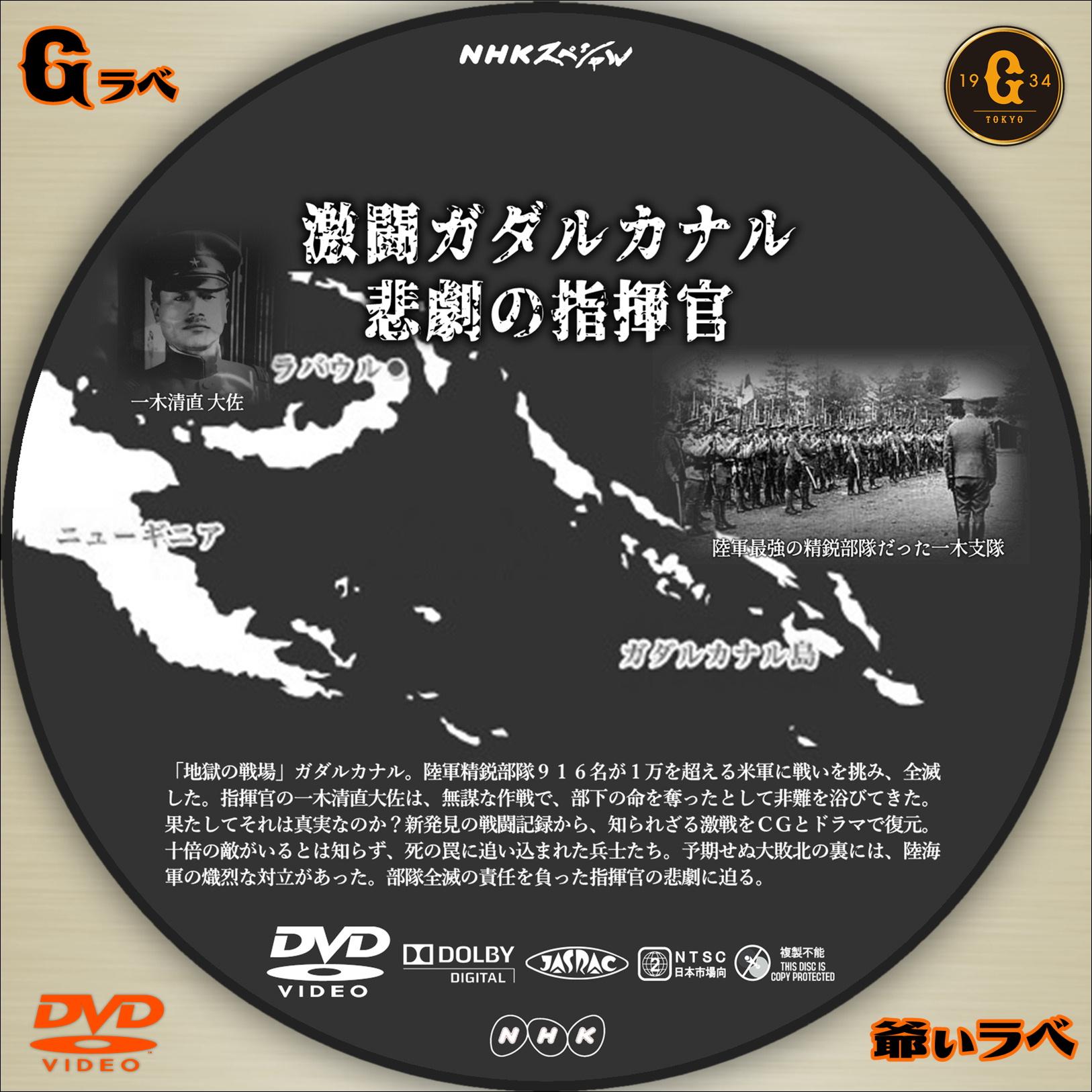激闘ガダルカナル 悲劇の指揮官(DVD)