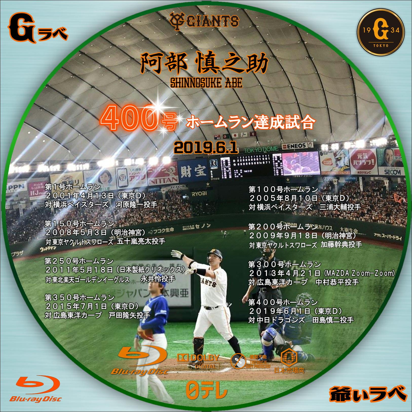 G 阿部慎之助 400号ホームラン達成試合(Blu-ray)