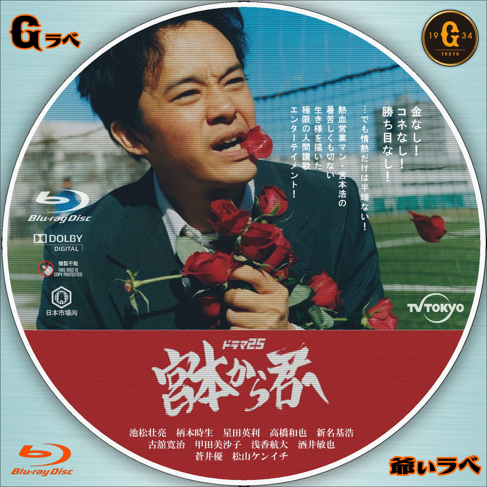 宮本から君へ(Blu-ray)