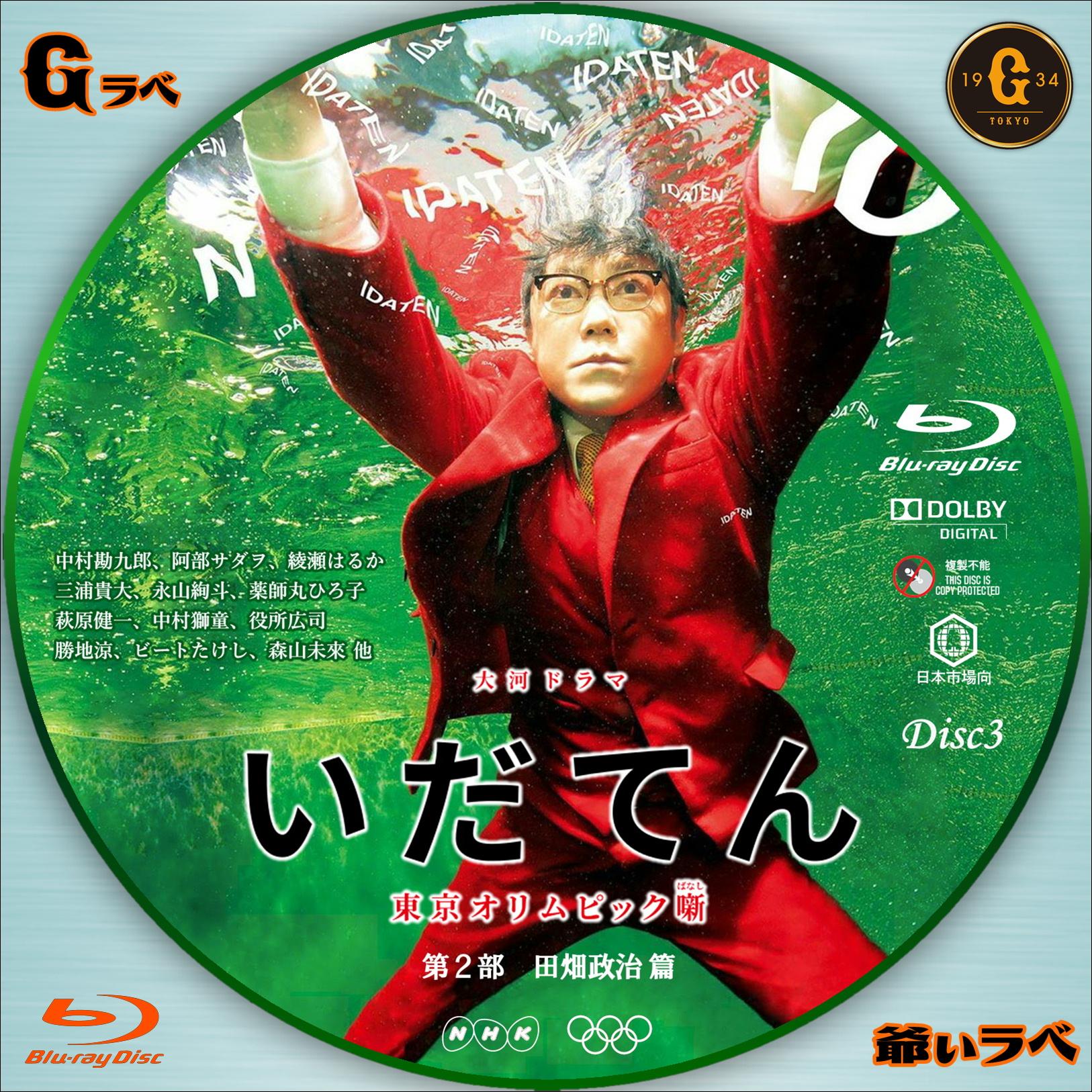 いだてん Type-A Disc3(Blu-ray)