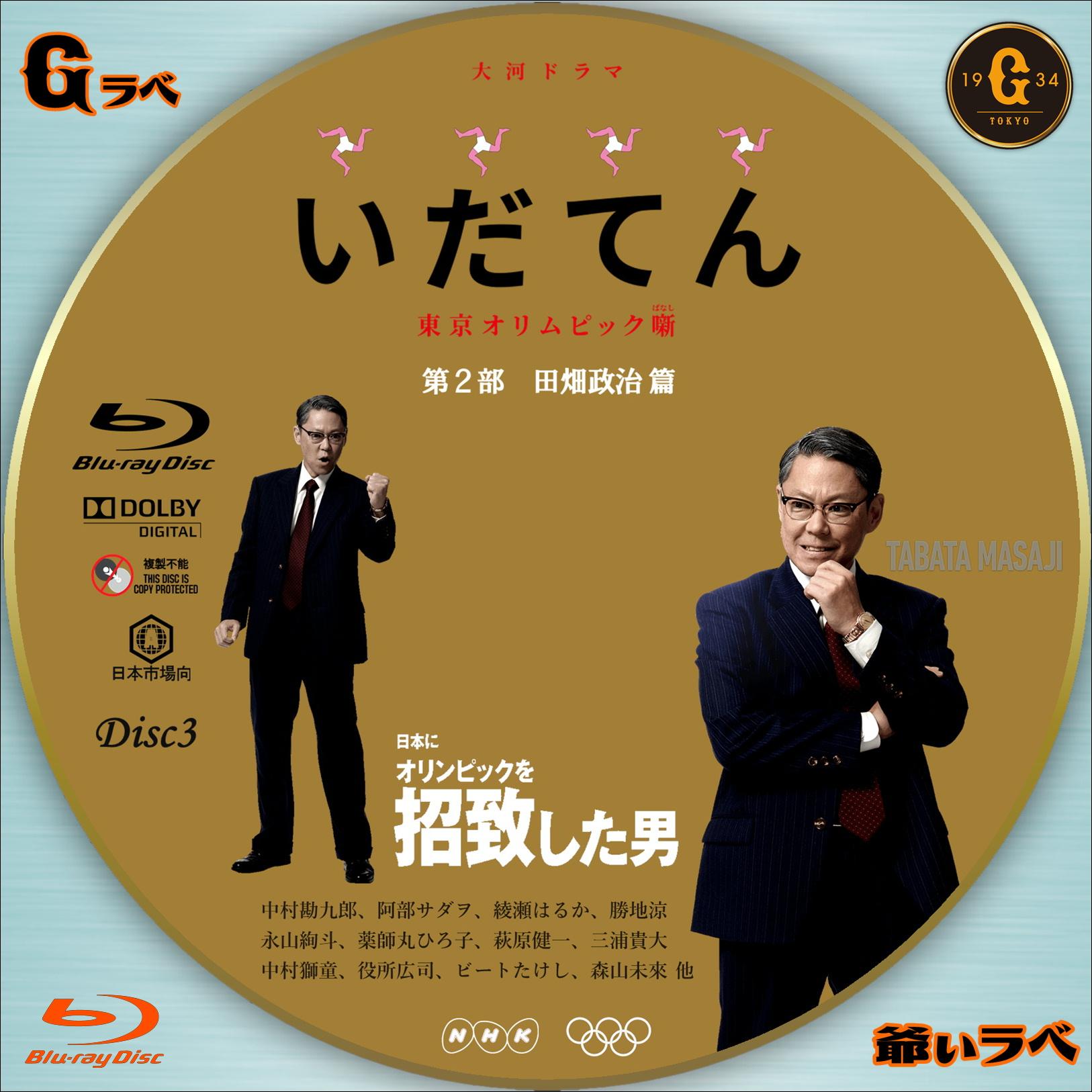 いだてん Type-B Disc3(Blu-ray)