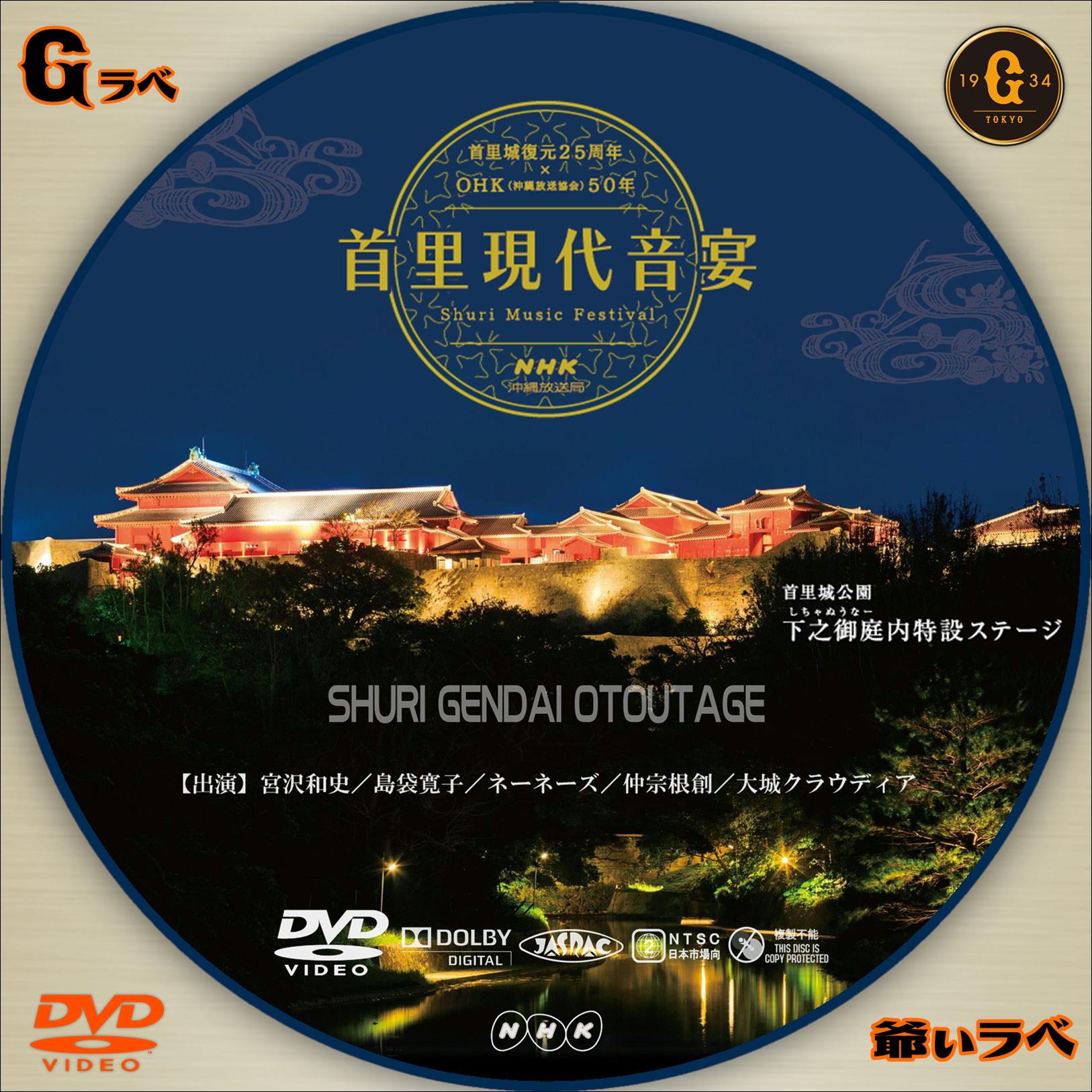 首里現代音宴(DVD)