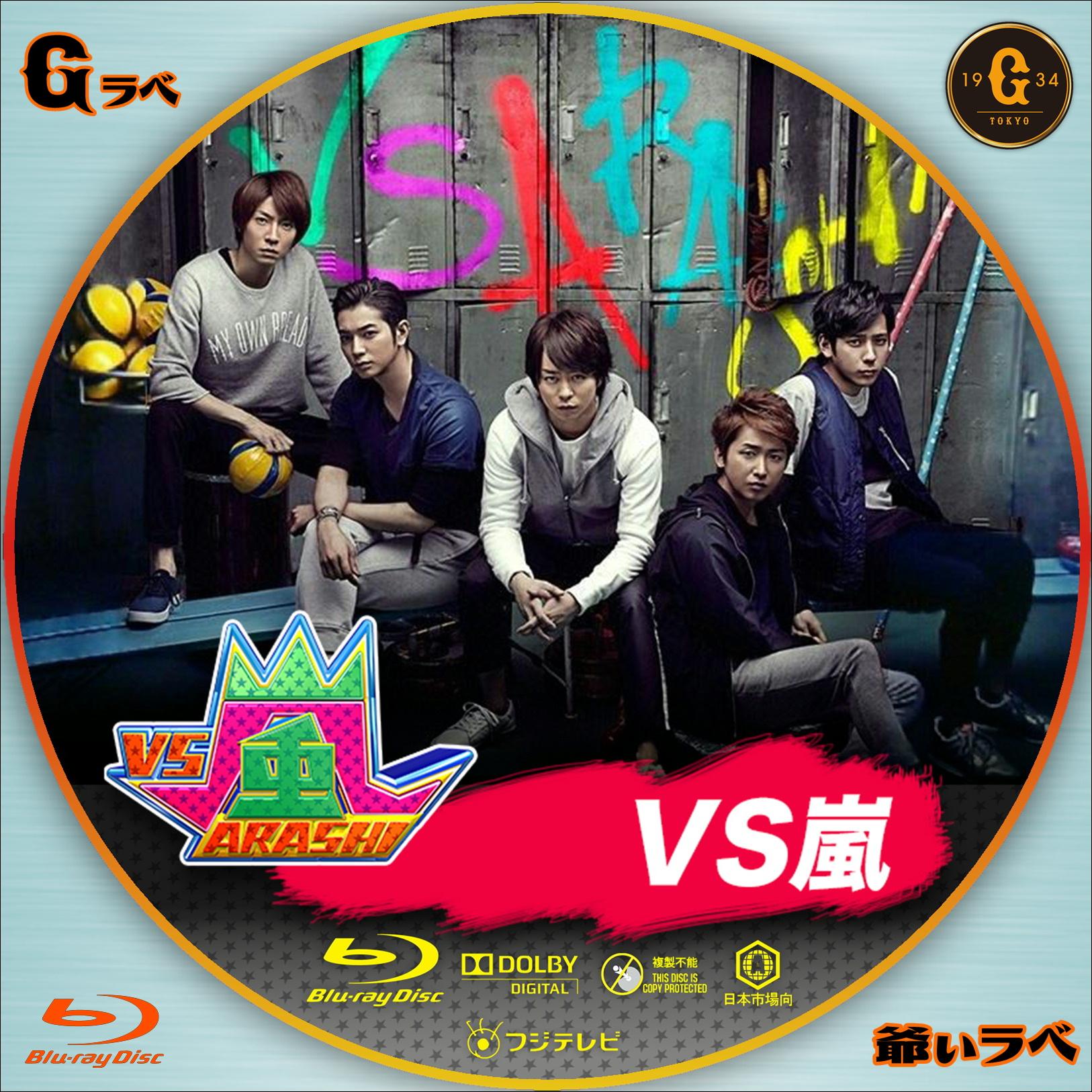 VS嵐 汎用(Blu-ray)